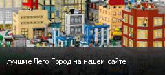 лучшие Лего Город на нашем сайте