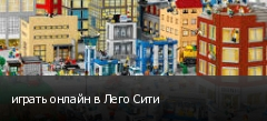 играть онлайн в Лего Сити