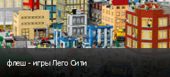 флеш - игры Лего Сити