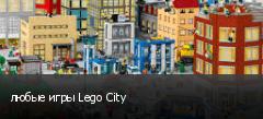 любые игры Lego City