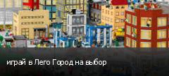играй в Лего Город на выбор