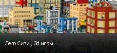 Лего Сити , 3d игры