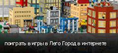 поиграть в игры в Лего Город в интернете