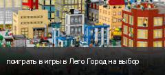 поиграть в игры в Лего Город на выбор