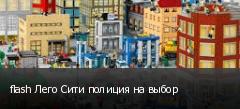 flash Лего Сити полиция на выбор