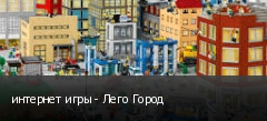 интернет игры - Лего Город