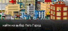 найти на выбор Лего Город