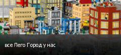 все Лего Город у нас