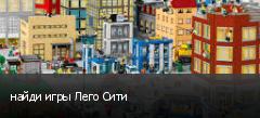 найди игры Лего Сити