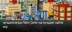 лучшие игры Лего Сити на лучшем сайте игр