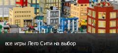 все игры Лего Сити на выбор