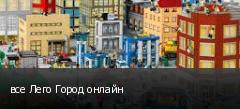 все Лего Город онлайн