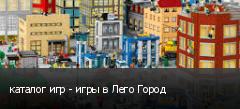 каталог игр - игры в Лего Город