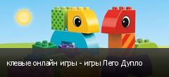 клевые онлайн игры - игры Лего Дупло