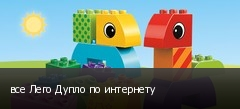 все Лего Дупло по интернету
