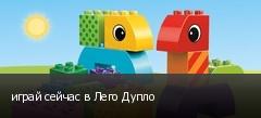 играй сейчас в Лего Дупло