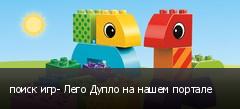поиск игр- Лего Дупло на нашем портале