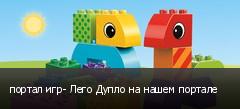 портал игр- Лего Дупло на нашем портале