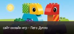 сайт онлайн игр - Лего Дупло