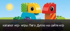 каталог игр- игры Лего Дупло на сайте игр
