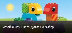 играй в игры Лего Дупло на выбор