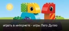 играть в интернете - игры Лего Дупло