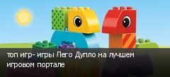 топ игр- игры Лего Дупло на лучшем игровом портале