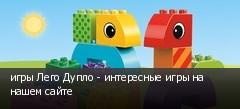игры Лего Дупло - интересные игры на нашем сайте