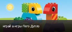 играй в игры Лего Дупло
