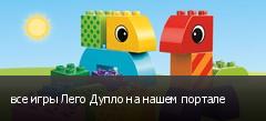все игры Лего Дупло на нашем портале