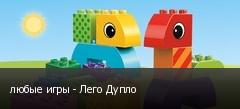 любые игры - Лего Дупло