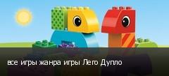 все игры жанра игры Лего Дупло
