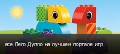 все Лего Дупло на лучшем портале игр