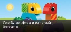 Лего Дупло , флеш игры - онлайн, бесплатно