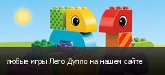 любые игры Лего Дупло на нашем сайте