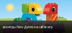 все игры Лего Дупло на сайте игр