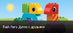 flash Лего Дупло с друзьями