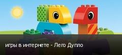 игры в интернете - Лего Дупло