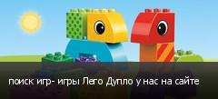 поиск игр- игры Лего Дупло у нас на сайте