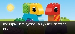 все игры Лего Дупло на лучшем портале игр