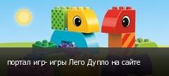 портал игр- игры Лего Дупло на сайте