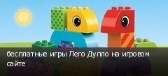 бесплатные игры Лего Дупло на игровом сайте