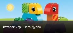 каталог игр - Лего Дупло