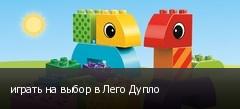 играть на выбор в Лего Дупло