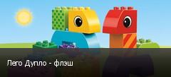Лего Дупло - флэш