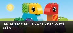 портал игр- игры Лего Дупло на игровом сайте