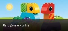 Лего Дупло - online