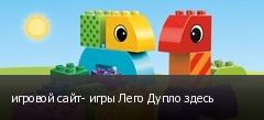 игровой сайт- игры Лего Дупло здесь