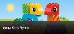 мини Лего Дупло