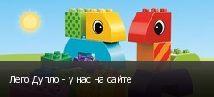 Лего Дупло - у нас на сайте